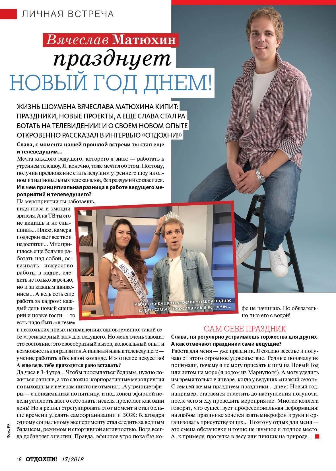 Ведущий на корпоратив киев Журнал Отдохни