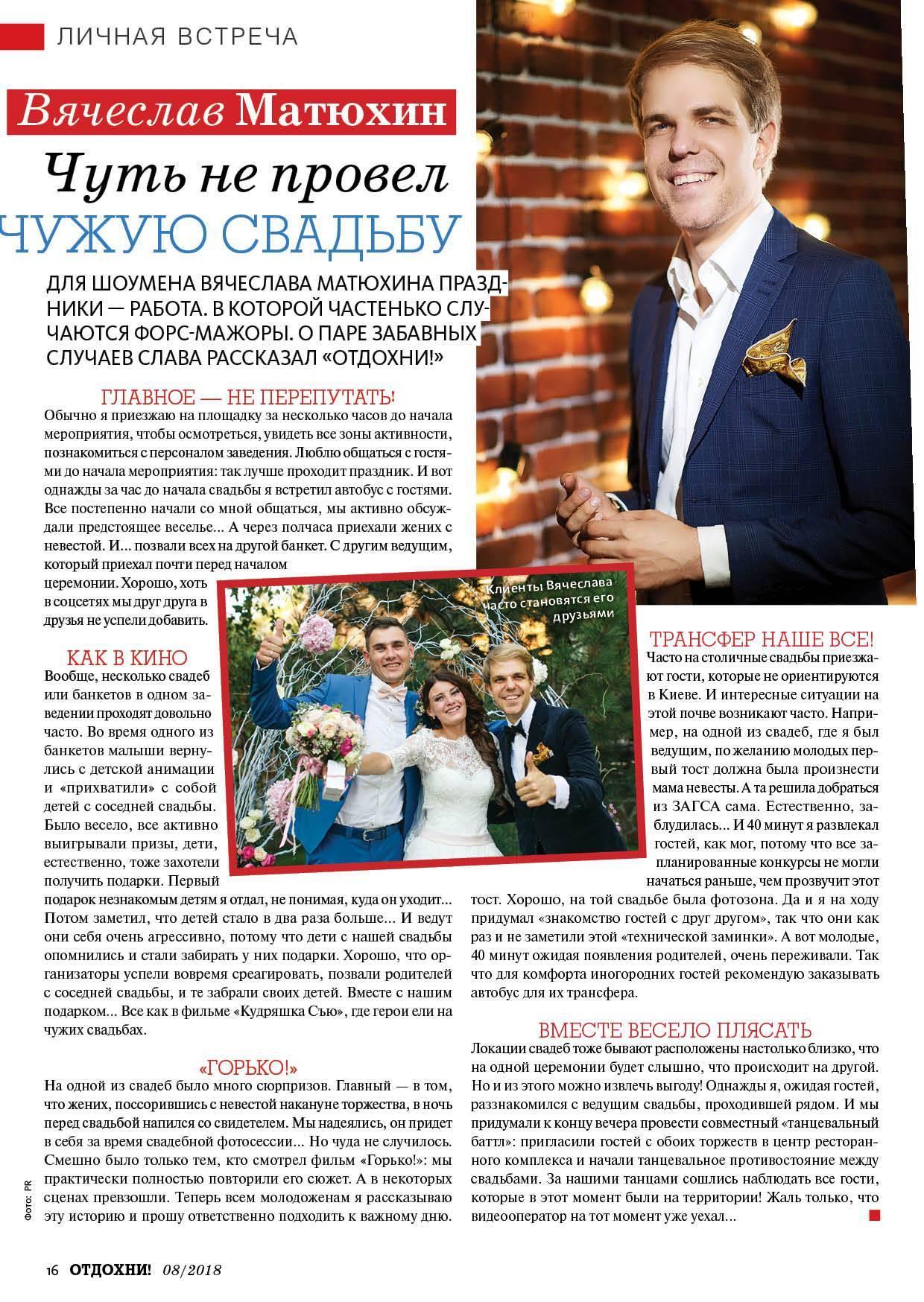 Журнал Отдохни Ведущий Киев Тамада Киев